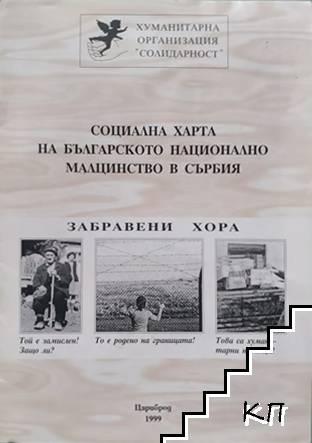 Социална харта на българското национално малцинство в България