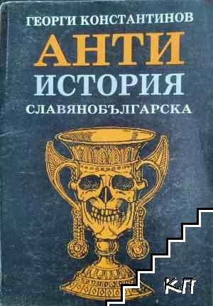 Анти история славянобългарска