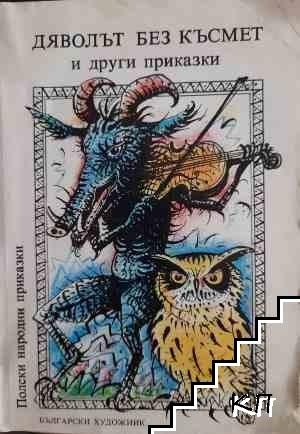 Дяволът без късмет и други приказки. Преразказани от Б. М. Длугошевски