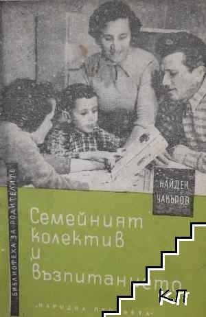 Семейният колектив и възпитанието