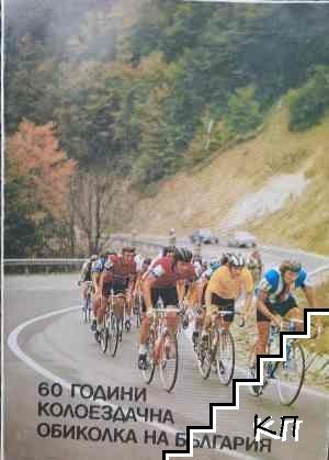 60 години колоездачна обиколка на България