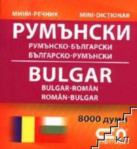 Румънско-български/Българско-румънски речник