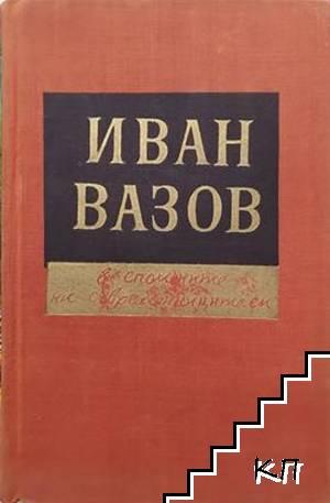 Иван Вазов - в спомените на съвременниците си