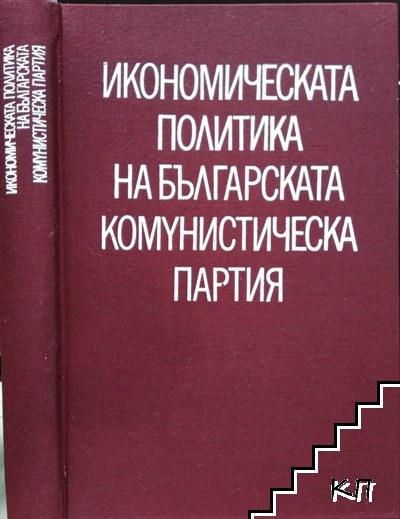 Икономическата политика на българската комунистическа партия