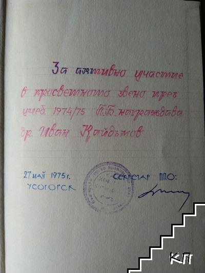 Икономическата политика на българската комунистическа партия (Допълнителна снимка 1)