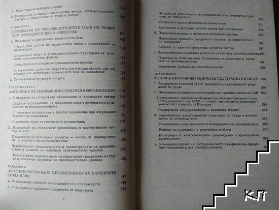 Икономическата политика на българската комунистическа партия (Допълнителна снимка 2)