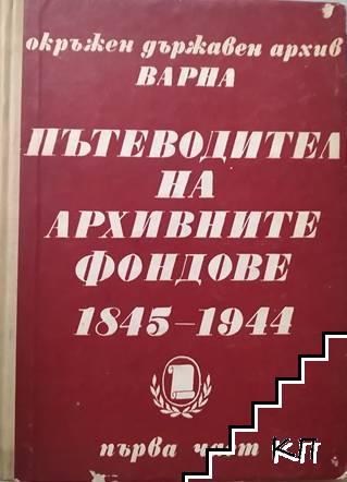 Пътеводител на архивните фондове 1845-1944. Част 1