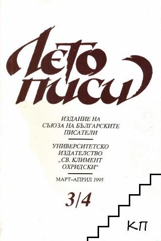 Летописи. Бр. 3-4 / 1995