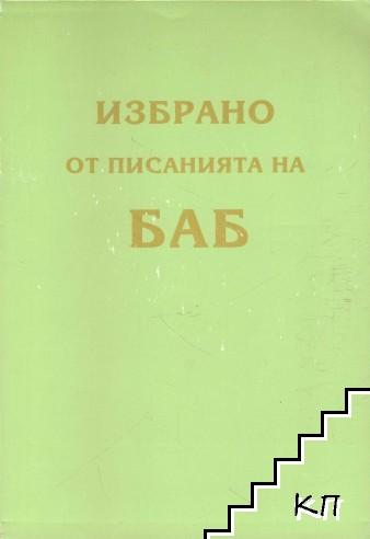 Избрано от писанията на БАБ