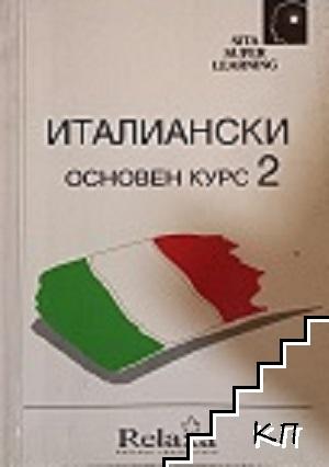Италиански. Основен курс 2