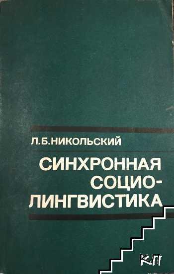 Синхронная социолингвистика