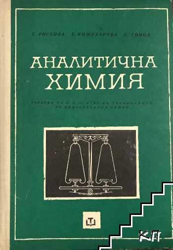 Аналитична химия