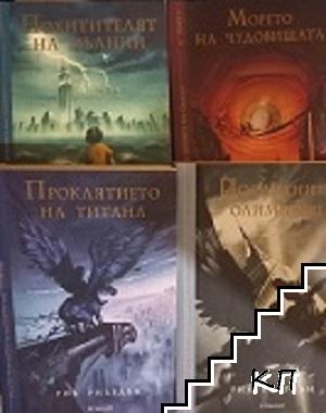 Пърси Джаксън и боговете на Олимп. Книга 1-3, 5