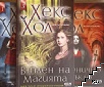 Хекс Хол. Книга 1-3