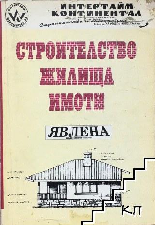 Строителство, жилища, имоти. Книга 1