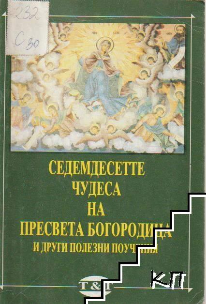 Седемдесетте чудеса на Пресвета Богородица и други полезни поучения