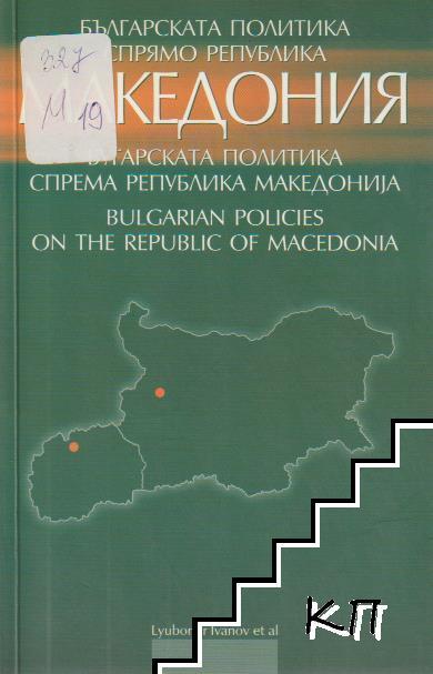 Българската политика спрямо Република Македония