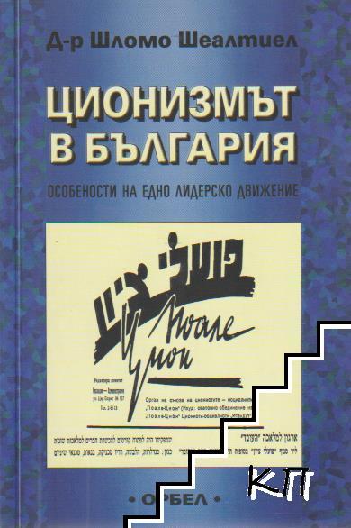 Ционизмът в България