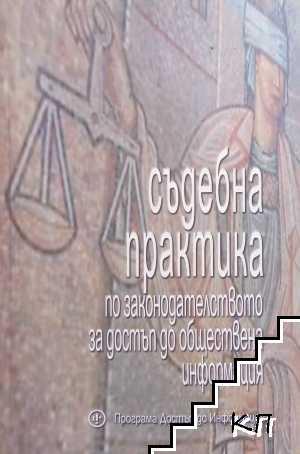 Съдебна практика по законодателството за достъп до обществена информация