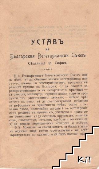 Уставъ на Българския вегетариански съюзъ