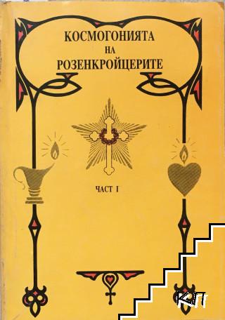 Космогонията на Розенкройцерите. Част 1