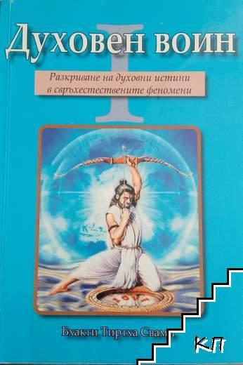Духовен войн. Книга 1: Разкриване на духовните истини в свръхестествените феномени