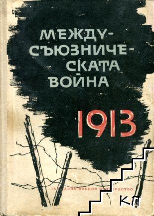 Междусъюзническата война 1913 г.
