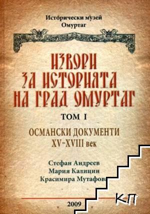 Извори за историята на град Омуртаг. Том 1: Османски документи ХV-ХVІІІ век