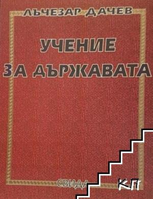 Учение за държавата