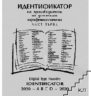 Идентификатор на производители на дигитални шрифтоносители. Том 1