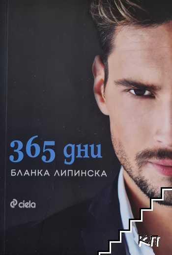 365 дни