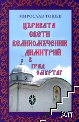 "Църквата ""Свети Великомъченик Димитрий"" в град Омуртаг"