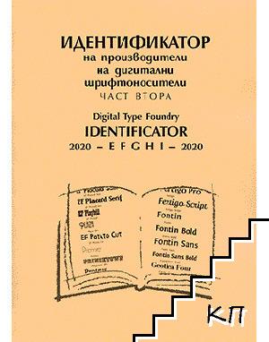Идентификатор на производители на дигитални шрифтоносители. Том 2