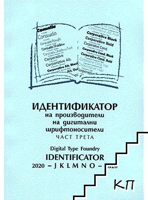 Идентификатор на производители на дигитални шрифтоносители. Том 3