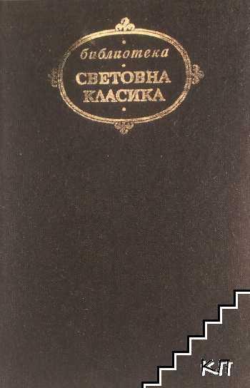 Антични романи / Метаморфози