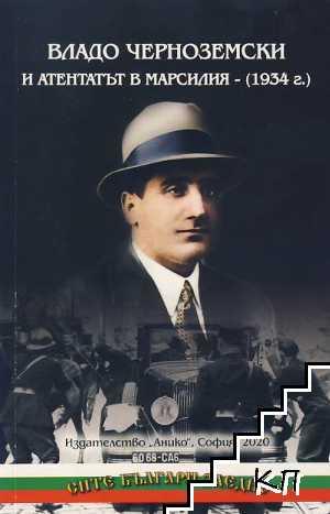 Владо Черноземски и атентатът в Марсилия (1934 г.)