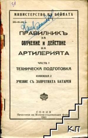 Правилникъ за обучение и действие на артилерията