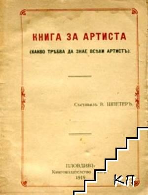 Книга за артиста
