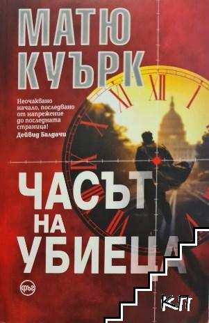 Часът на убиеца