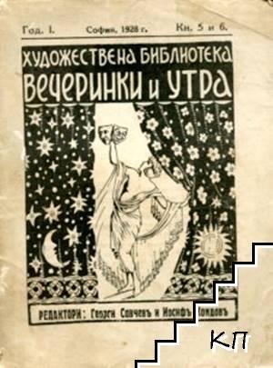 "Художествена библиотека ""Вечеринки и утра"". Кн. 5-6 / 1928"