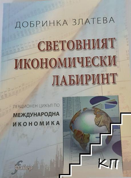 Световният икономически лабиринт