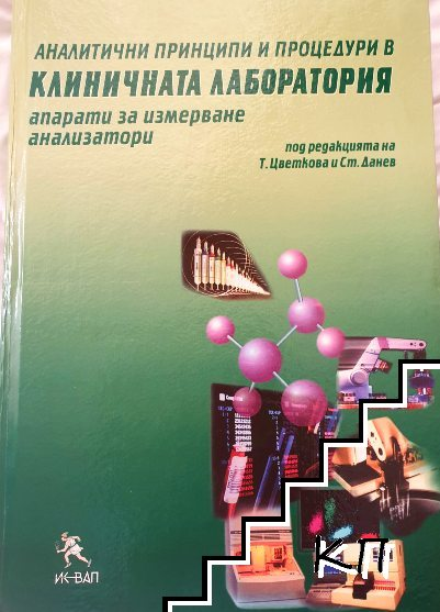 Аналитични принципи и процедури в клиничната лаборатория