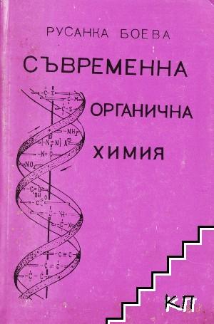 Съвременна органична химия