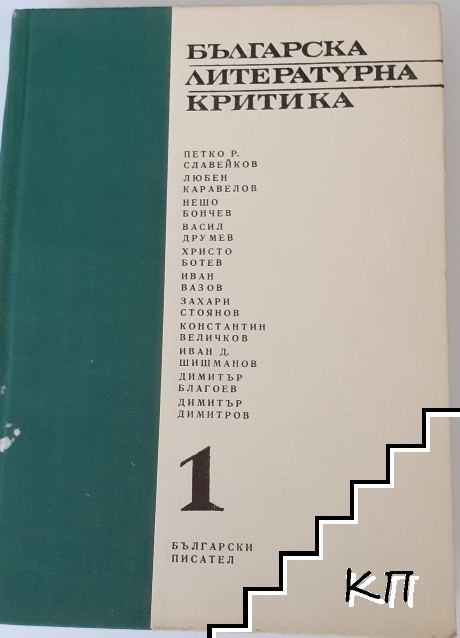 Българска литературна критика. Том 1