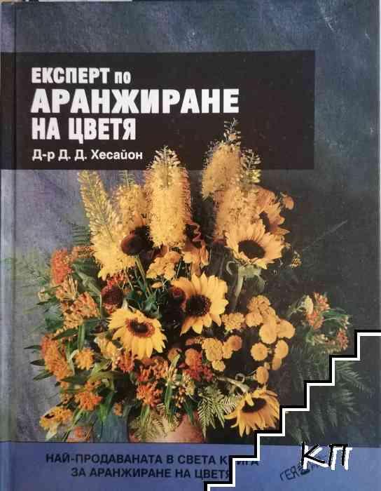 Експерт по аранжиране на цветя