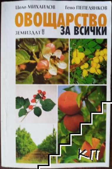 Овощарство за всички