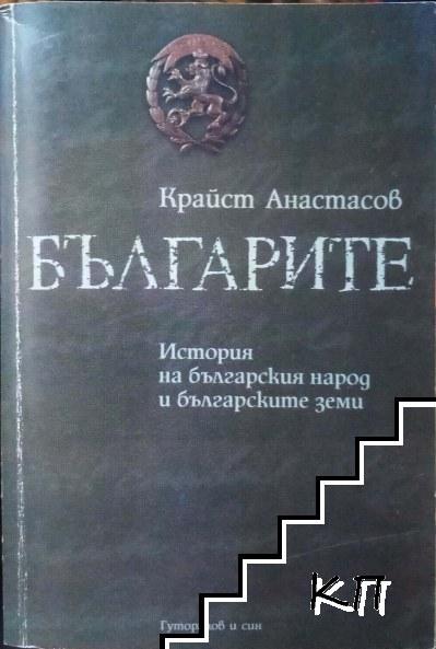 Българите. История на българския народ и българските земи