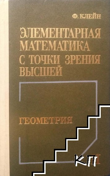 Элементарная математика с точки зрения высшей. Том 1-2