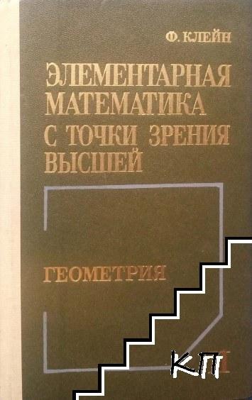 Элементарная математика с точки зрения высшей. Том 2: Геометрия