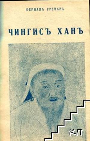 Чингисъ Ханъ
